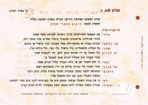 """אתר ארץ ישראל, EretzIsrael.co.il, אוסף גמליאל, מפות עתיקים, ספרים עתיקים, קום המדינה, מד""""א, ירושלים,"""