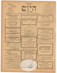 """אתר ארץ ישראל, EretzIsrael.co.il, אוסף גמליאל, מפות עתיקות, ספרים עתיקים, מאורעות תרפ""""א, ברנר, דואר היום, איתמר בן אב""""י,"""