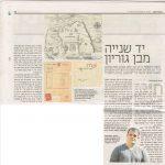 אתר ארץ ישראל, EretzIsrael.co.il, אוסף גמליאל, כלכליסט, רם גמליאל, אספנות