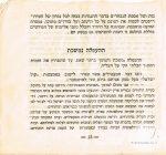 """אתר ארץ ישראל, EretzIsrael.co.il, אוסף גמליאל, מפות עתיקות, ספרים עתיקים, המנדט הבריטי, ההגנה, אצ""""ל, לח""""י, כ""""ט בנובמבר,"""