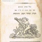 1789 המאסף