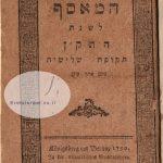 1790 המאסף