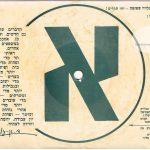 תעמולת בחירות 1959 – תקליט בן-גוריון. אתר ארץ ישראל