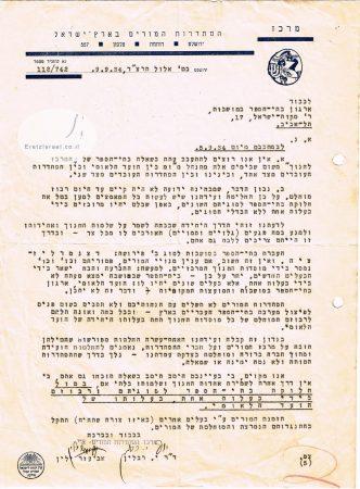 1934 הסתדרות המורים העבריים נגד הזרמים בחינוך