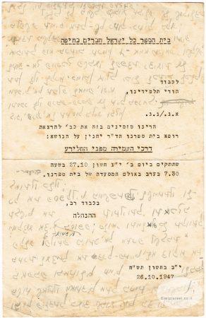 1947 דרכי השמירה מפני החולירע ומכתב לגידי בפראג 1