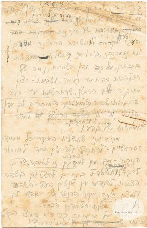 1947 דרכי השמירה מפני החולירע ומכתב לגידי בפראג 2