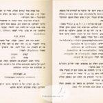 EretzIsrael-1930-Jabotinsky (11)