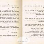 EretzIsrael-1930-Jabotinsky (13)