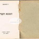 EretzIsrael-1930-Jabotinsky (2)