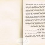 EretzIsrael-1930-Jabotinsky (21)