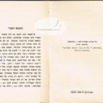 EretzIsrael-1930-Jabotinsky (3)