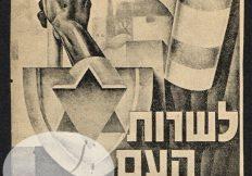 אתר ארץ ישראל, EretzIsrael.co.il,
